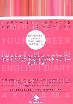 EnglishDiary
