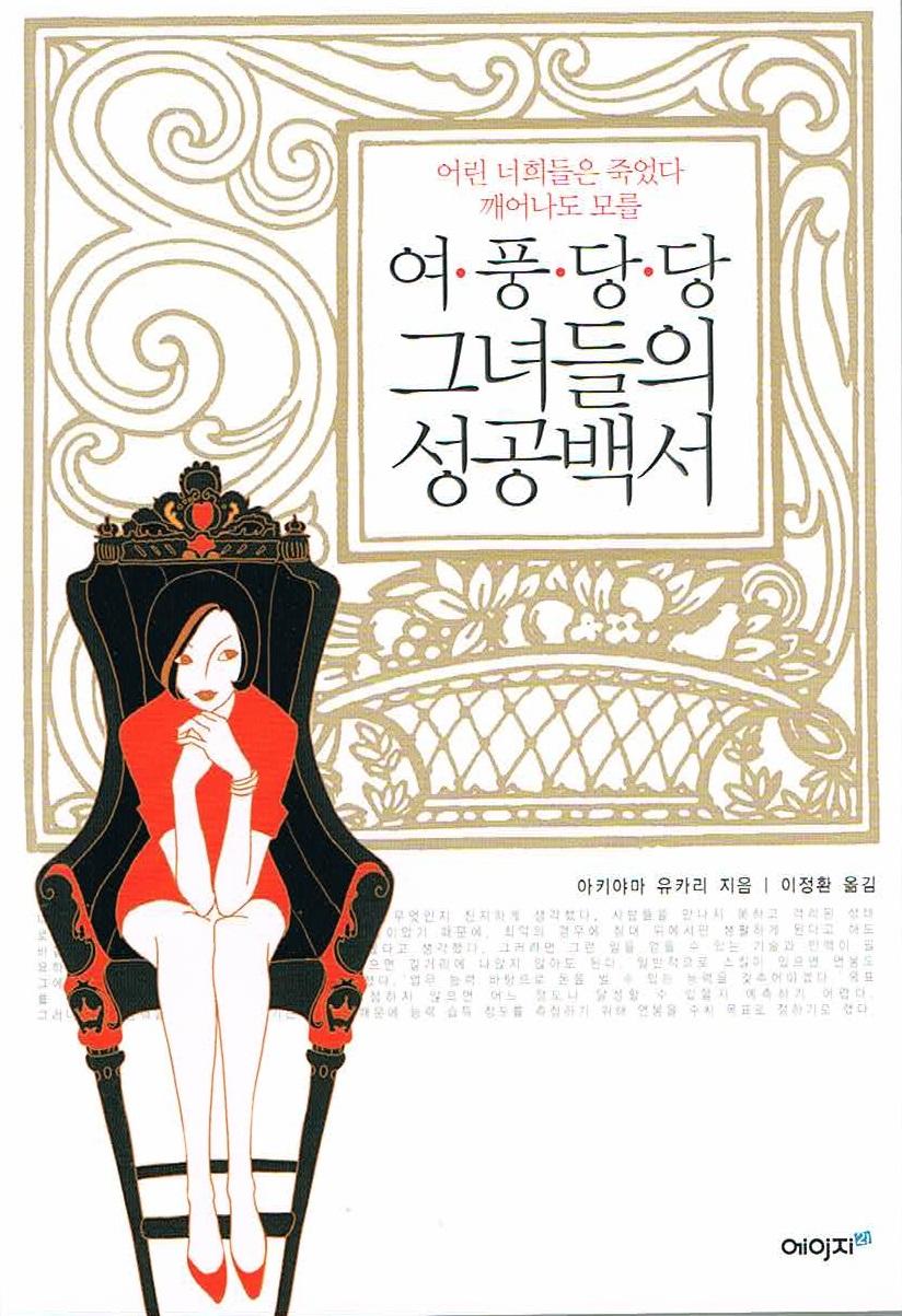 Mil-korean