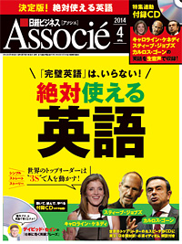 associe-english-cover