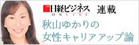 banner-nikkei
