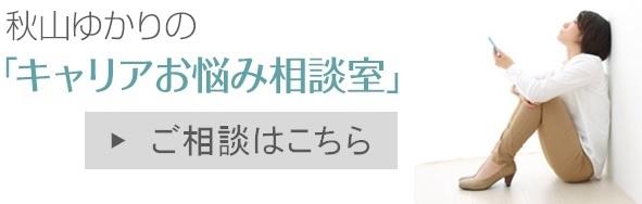 banner_onayami_toko