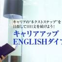 eyecatch_english-diary