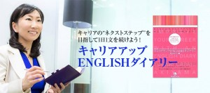 eyecatch_english-diary