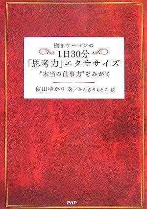 shikoryoku