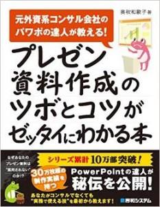 奥秋和歌子さん新刊