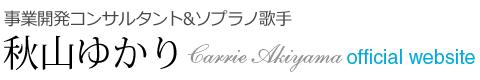 秋山ゆかり公式サイト